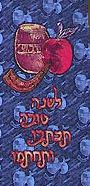 Apple and Jar of honey written in Hebrew with Shofar